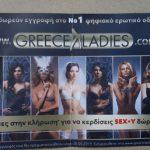 11 молдаванок стали жертвами сексуальной эксплуатации в Греции: участники преступной схемы задержаны (ФОТО, ВИДЕО)
