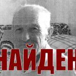 Пропавший в Приднестровье в августе пенсионер был найден мертвым
