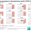 Приднестровцев ожидают четыре выходных подряд в начале ноября