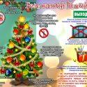 Жителям Гагаузии напомнили о правилах пожарной безопасности в новогодние праздники