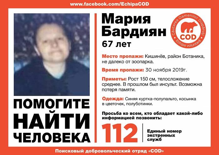 В Кишинёве разыскивают пропавшую без вести пенсионерку