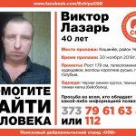 В Кишинёве разыскивается пропавший без вести мужчина