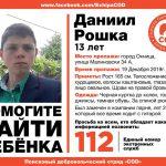 В Окнице разыскивают пропавшего без вести 13-летнего мальчика