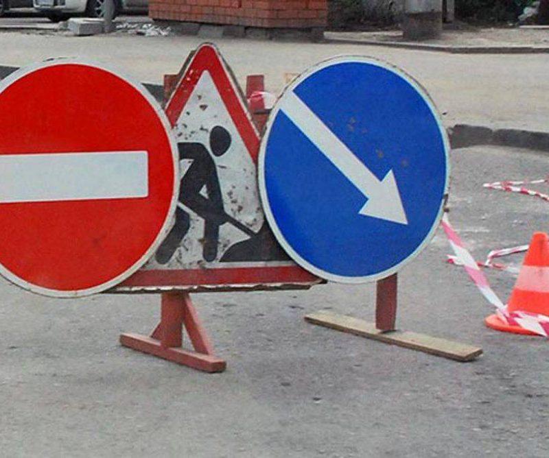 В Тирасполе на 3 дня перекроют часть улицы