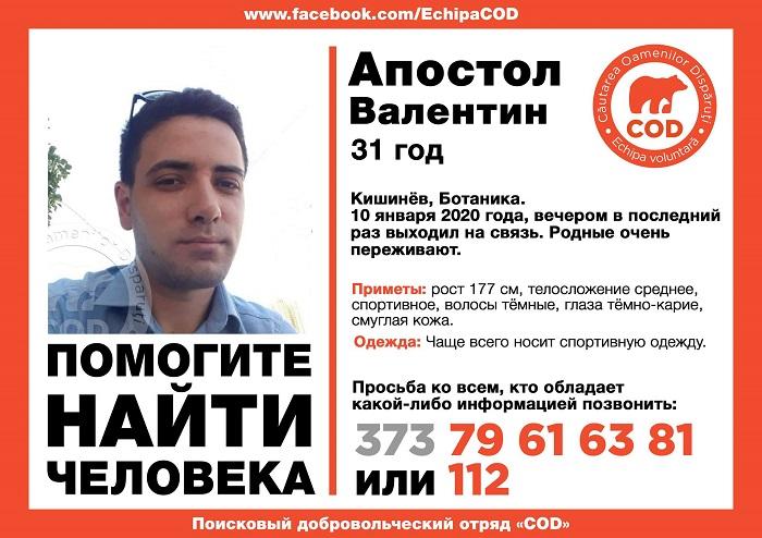 В Кишинёве разыскивают пропавшего без вести молодого человека