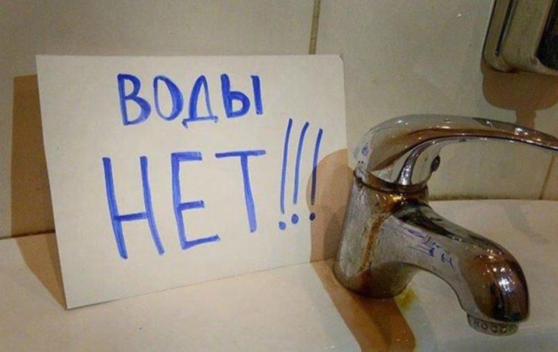 В пятницу жители многоэтажки на Рышкановке останутся без воды
