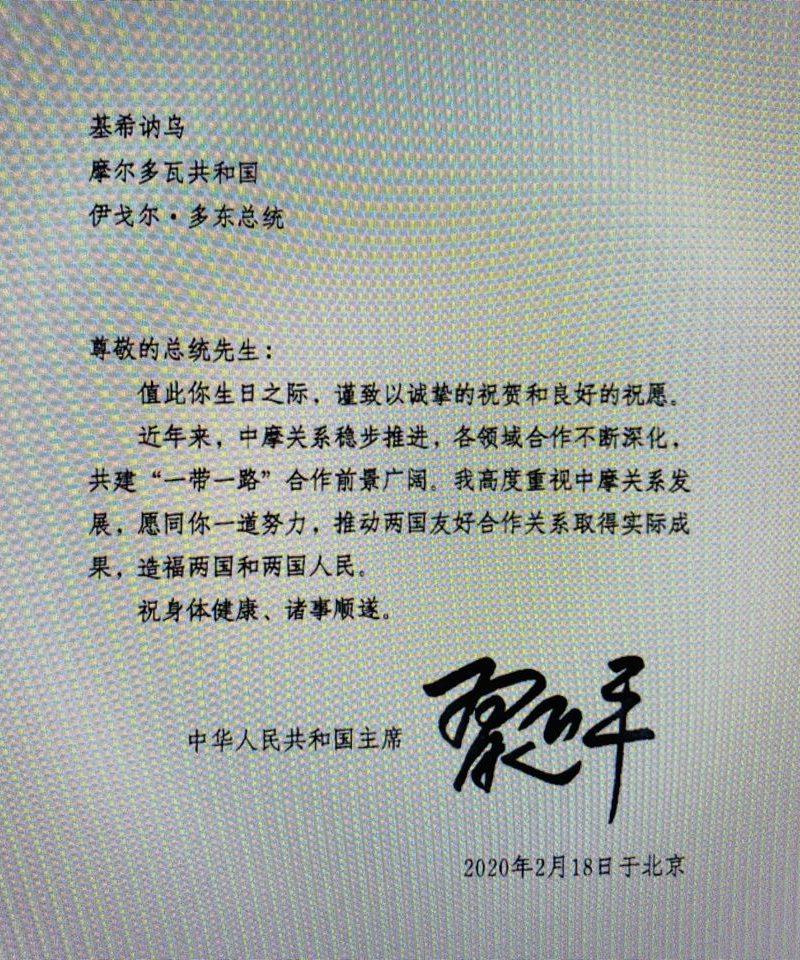 Си Цзиньпин поздравил главу молдавского государства с днём рождения (ФОТО)