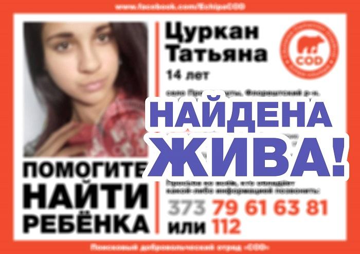 (ОБНОВЛЕНО) Пропавшая 4 дня назад девочка-подросток найдена живой