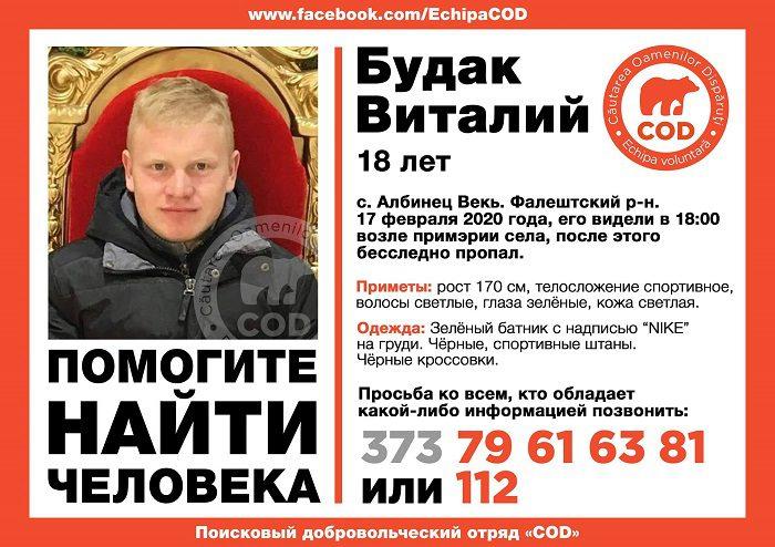 В Фалештском районе разыскивают бесследно пропавшего 18-летнего юношу