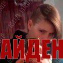 Пропавшая девушка из Слободзеи найдена: школьница гостила у друзей