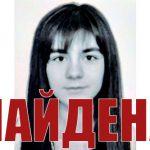 Гостила у приятеля: пропавшая школьница из Григориополя вернулась домой