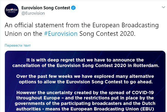 """""""Евровидение-2020"""" официально отменили из-за коронавируса"""