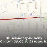 В Тирасполе перекроют для проезда часть улицы