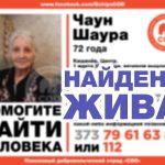 (ОБНОВЛЕНО) Пропавшая в Кишинёве пенсионерка найдена