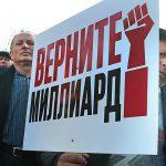 """Депутаты """"АКУМ"""" и демократы выступили против отмены """"закона о миллиарде"""""""