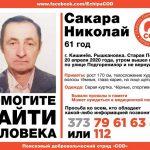 (ОБНОВЛЕНО) В Кишинёве разыскивают без вести пропавшего мужчину