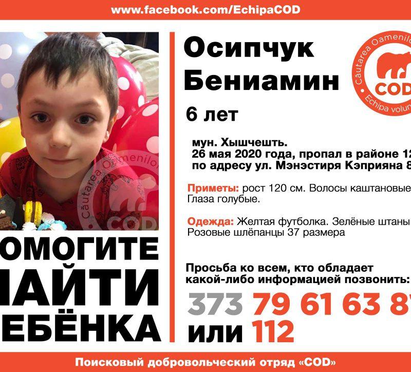 В Хынчештах пропал 6-летний ребенок