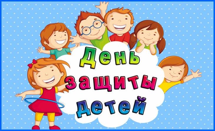 День защиты детей в Кишиневе отметят онлайн