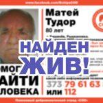 (ОБНОВЛЕНО) В Кишинёве пропал мужчина, страдающий провалами в памяти