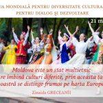 Гречаный: Сосуществование культур, обычаев, традиций разных народов - достояние, которым мы гордимся!
