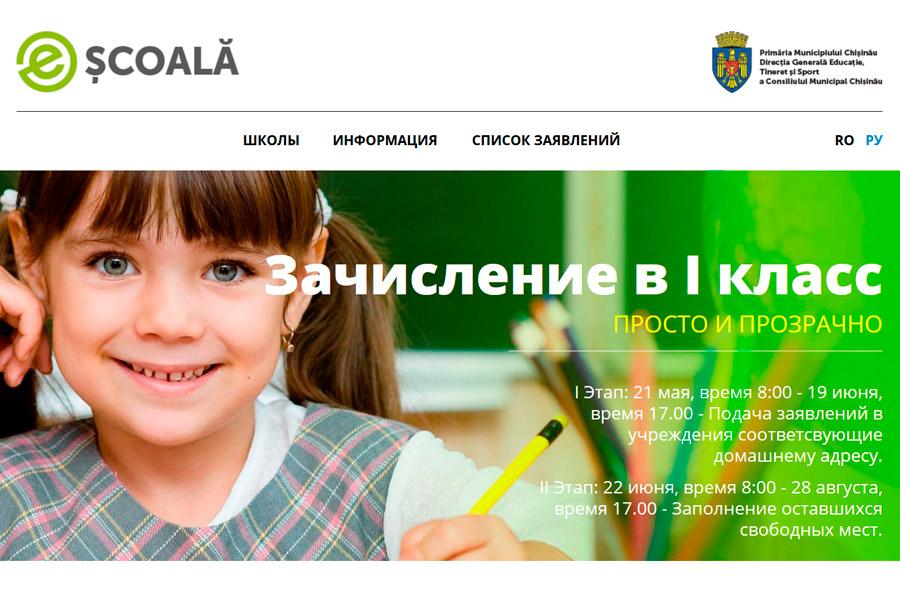 Всего за неделю онлайн-платформой для записи детей в 1 класс воспользовались тысячи кишиневцев