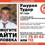 (ОБНОВЛЕНО) В Кишинёве без вести пропал мужчина