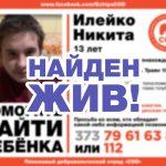 (ОБНОВЛЕНО. НАЙДЕН, ЖИВ) В Кишинёве разыскивается пропавший без вести подросток