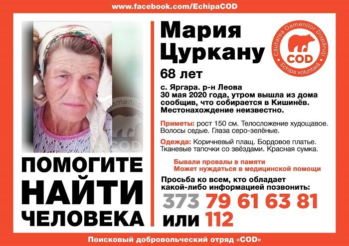 (ОБНОВЛЕНО) Уехала в столицу и пропала: пенсионерку из Леова разыскивают родственники