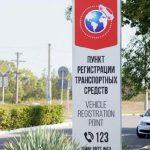 Пункт регистрации транспортных средств в Рыбнице возобновляет работу