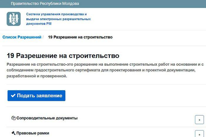 Приём заявок на получение разрешений на строительство в Кишинёве будет производиться онлайн