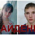 Объявленные в розыск подростки из Приднестровья нашлись (ВИДЕО)