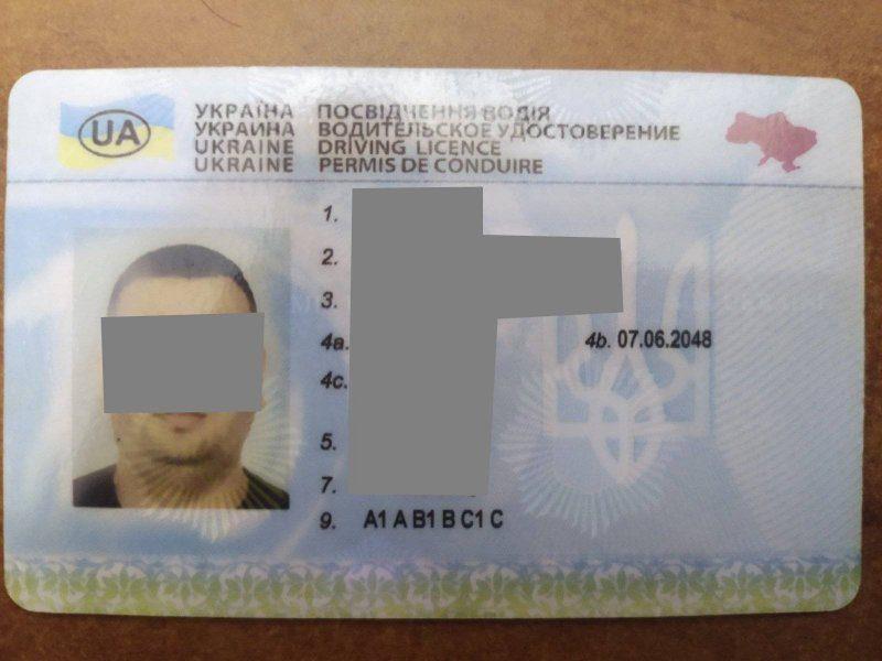 Молдаванин пытался пересечь границу с купленными за 1 200 долларов правами
