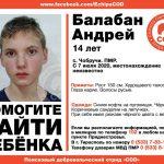 (ОБНОВЛЕНО) В Приднестровье разыскивают без вести пропавшего подростка