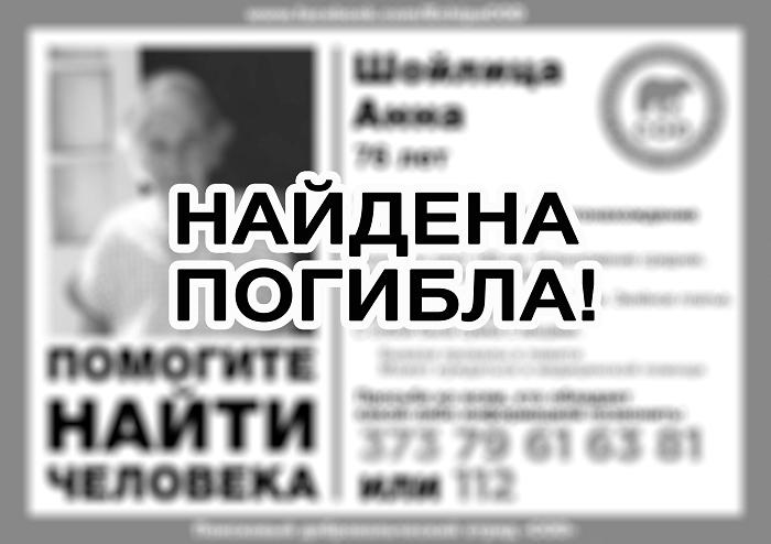 (ОБНОВЛЕНО) В Хынчештах пропала пенсионерка: объявлен розыск