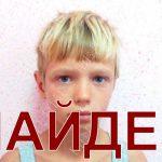 Прятался от родителей: в Дубоссарах нашли пропавшего мальчика