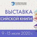 Жители Молдовы могут принять участие в онлайн-мероприятиях Выставки российской книги