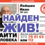 (ОБНОВЛЕНО) В Кишинёве разыскивается пропавший без вести пенсионер