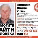 (ОБНОВЛЕНО) В Кишинёве разыскивают без вести пропавшую пенсионерку