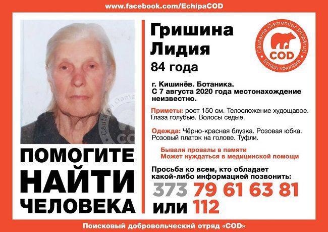 В Кишинёве разыскивают без вести пропавшую пенсионерку