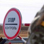 Важно: вступили в силу ограничения на въезд в Украину