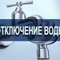 В Центре и некоторых пригородах Кишинева во вторник не будет воды
