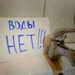 У некоторых жителей столицы и Дурлешт не будет воды в пятницу