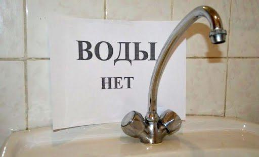 В столице и в коммуне Гидигич запланированы перерывы в водоснабжении