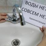 Сотни жителей столицы останутся во вторник без воды