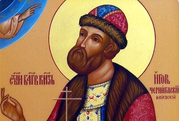 Сегодня – день Святого благочестивого Игоря