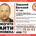 Ушел из дома и не вернулся: в столице разыскивают пропавшего 4 месяца назад мужчину