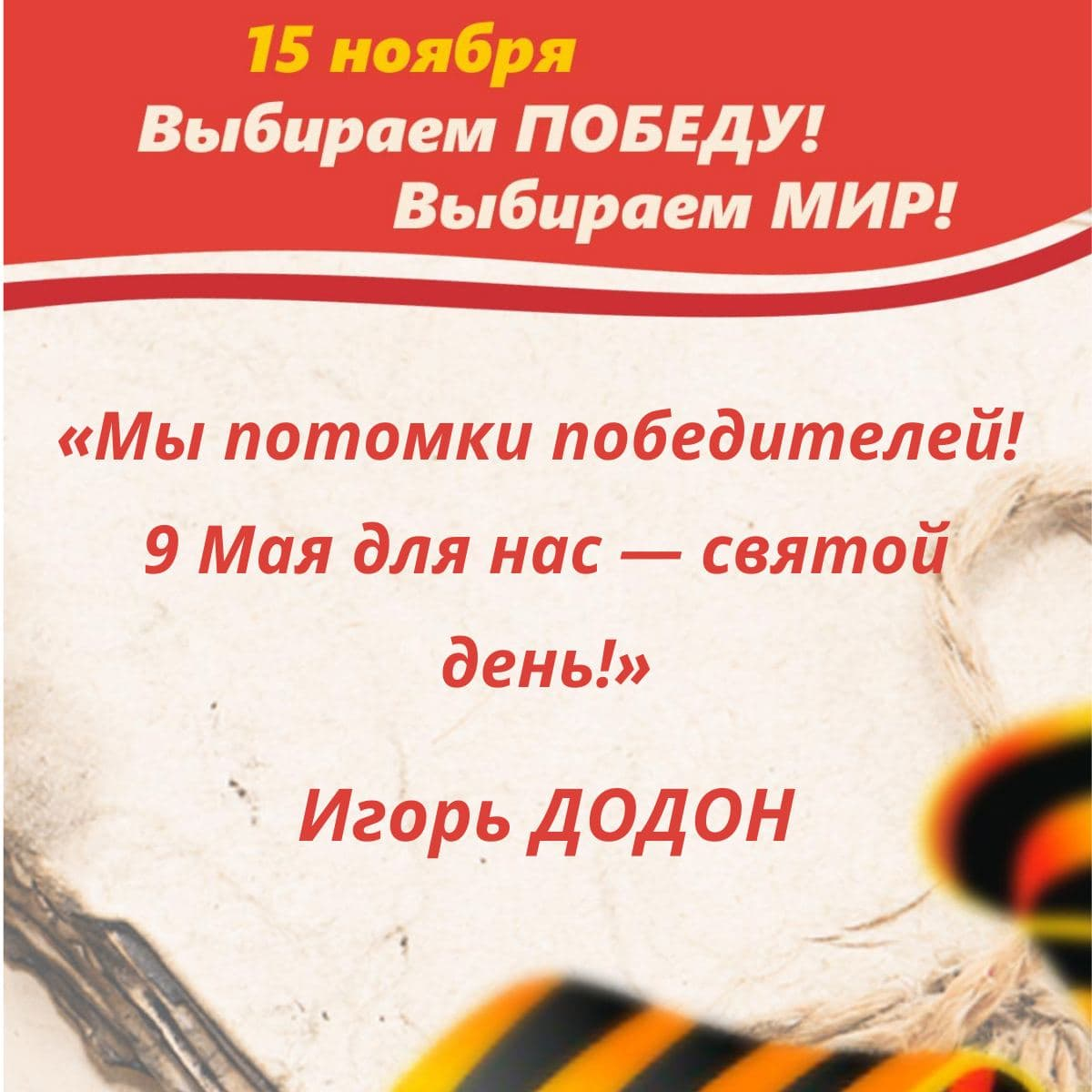 Молодёжные активисты Молдовы запустили общенациональную акцию «15 ноября выбираем Победу!»