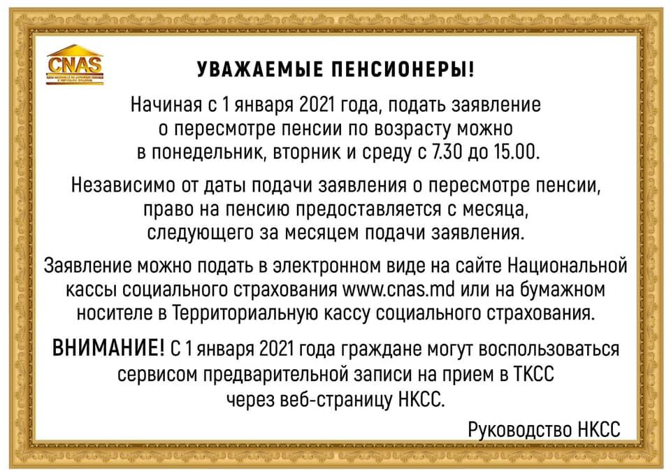 С 1 января начинается приём заявлений о пересмотре пенсии