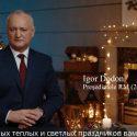 Игорь Додон поздравил жителей страны с Новым годом (ВИДЕО)