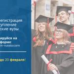 Открыта регистрация на поступление в российские вузы